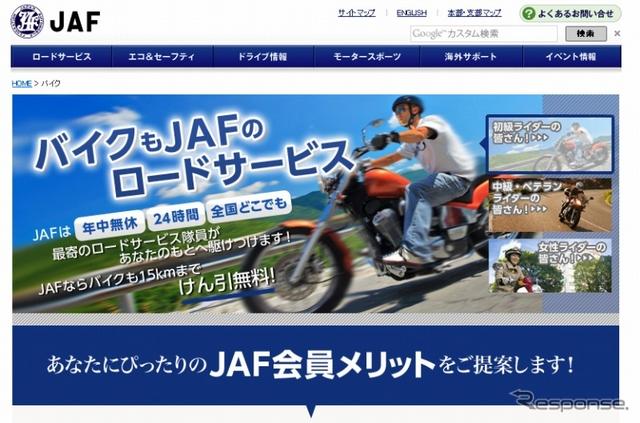 JAF・バイクユーザー向け入会案内ページ