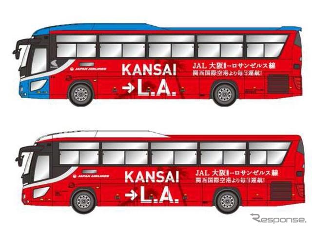 関西空港交通リムジンバス(上)と大阪空港交通(伊丹)リムジンバス(下)