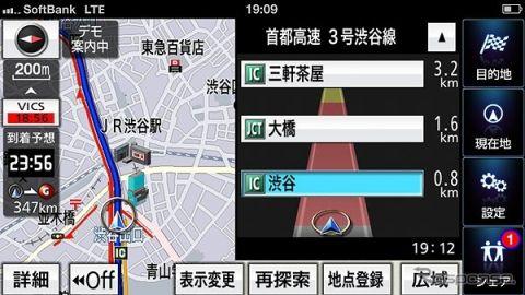 iOS向けカーナビアプリ NAVIelite、新料金プランを設定…月400円で利用可能