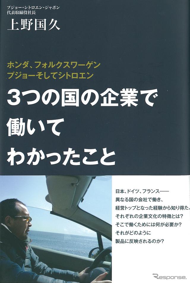 3つの国の企業で働いて分かったこと 著:上野国久 プジョー・シトロエン・ジャポン代表取締役社長発行 三樹書房