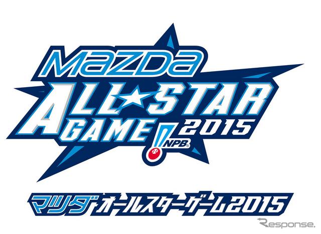 マツダオールスターゲーム2015