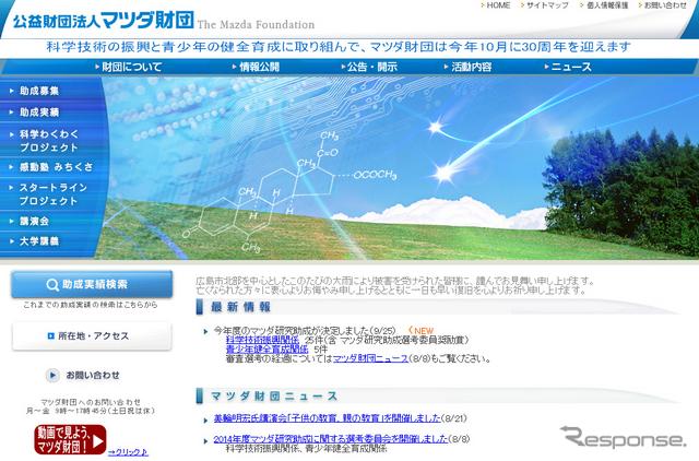 マツダ財団(WEBサイト)
