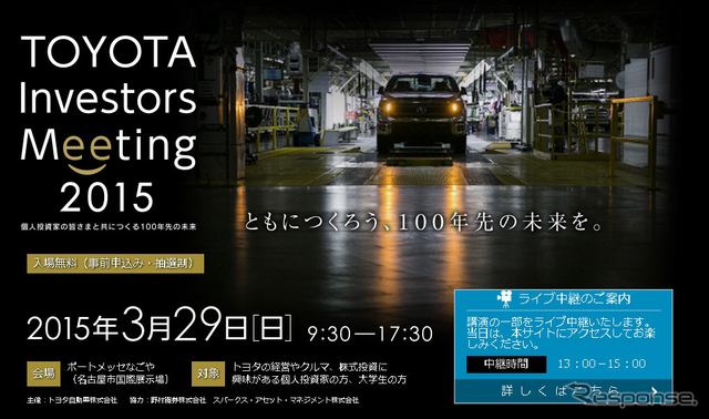 TOYOTA Investors Meeting 2015(公式サイト)