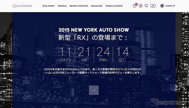 レクサス RX 新型の発表中継がおこなわれる特設サイト