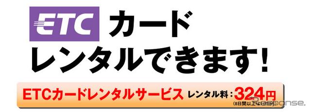 ニッポンレンタカー ETCカードレンタルサービス