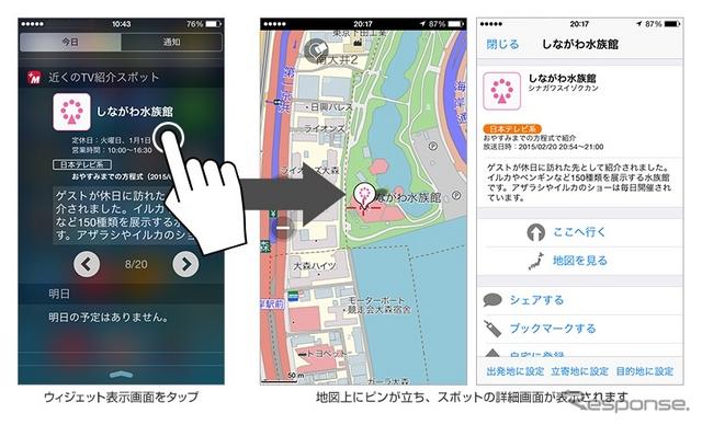 TV紹介スポット検索