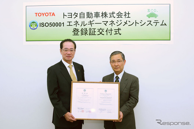 ISO50001登録証交付式(右:日本自動車研究所 認証センター(JARI)上級経営管理者 西名秀芳氏、左:トヨタ自動車 須藤誠一副社長)