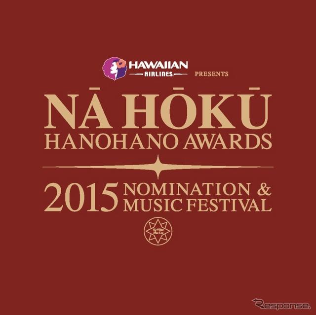 ナ・ホク・ハノハノ・アワード 2015 ノミネーション&ミュージックフェスティバル