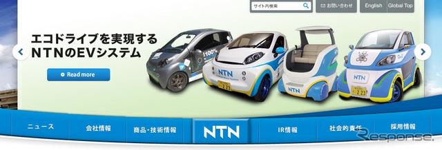 NTN(Webサイト)