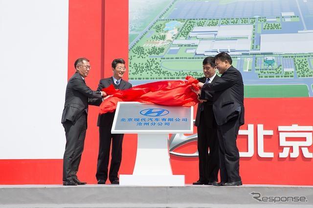 ヒュンダイの中国第4工場の起工式