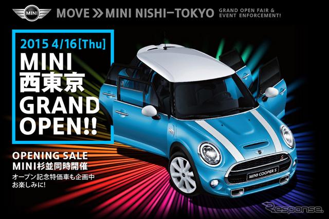 MINI西東京(webサイト)
