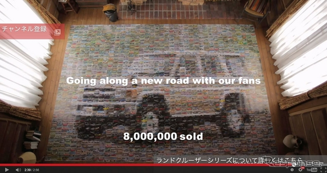 ランドクルーザー世界累計販売800万台達成記念動画 FANS & ROADS