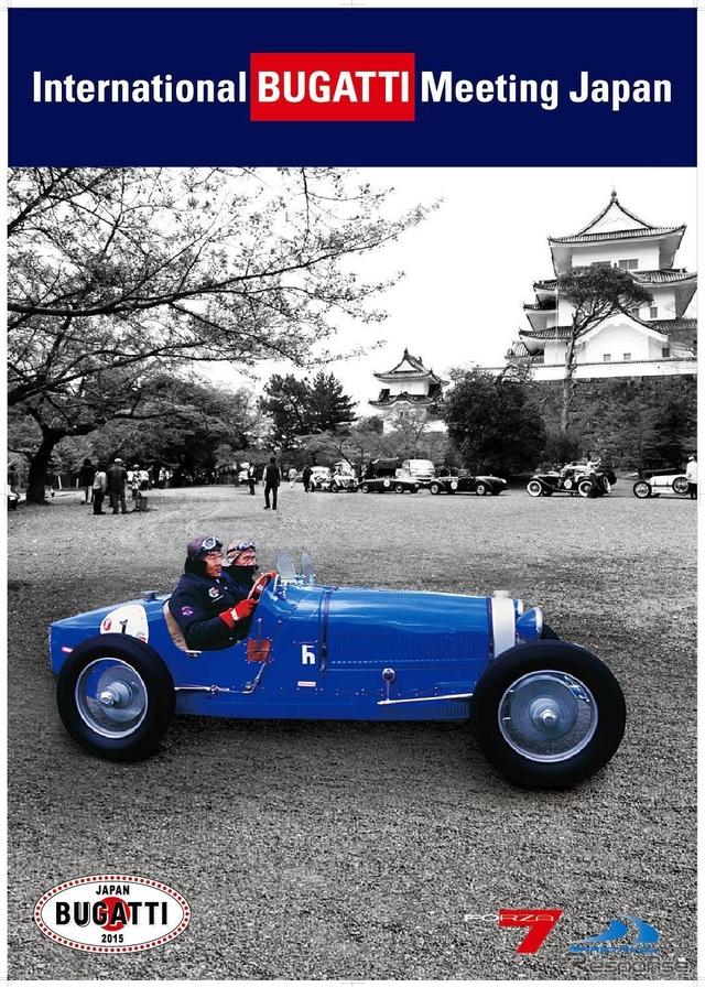 International Bugatti Meeting Japan開催決定《主催者提供》