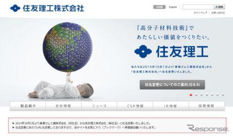 住友理工、グローバル本社を名古屋に設立…経営管理体制を強化