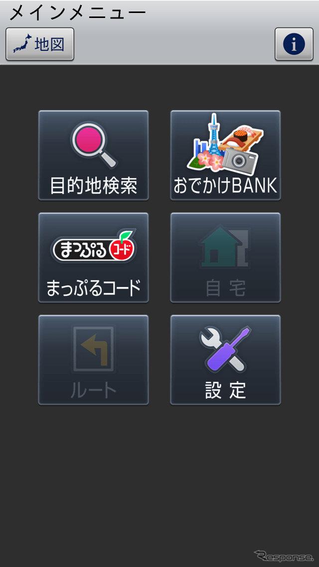 まずは目的地の検索。通常の検索メニューのほか、ガイドブックのデータを収録したおでかけBANKやマップルコード入力がある。