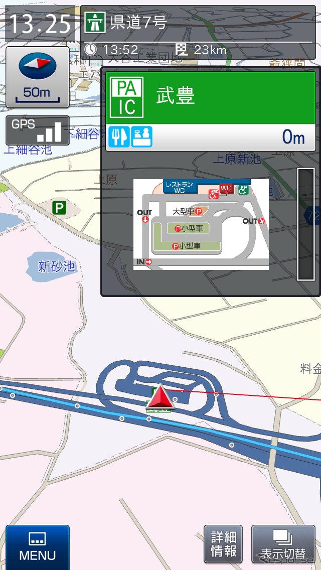 サービスエリア・パーキングエリアの略図も表示される。