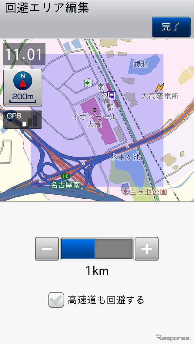 地図上でエリアを指定し、回避エリアとして登録することができる。
