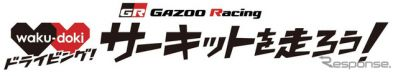 GAZOOレーシング ワクドキ サーキットを走ろう! in 富士スピードウェイ
