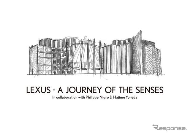 LEXUS - A JOURNEY OF THE SENSES(イメージ)