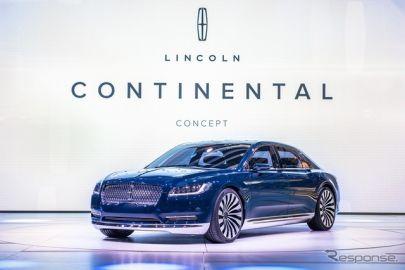 【上海モーターショー15】リンカーン コンチネンタル コンセプト、中国初公開