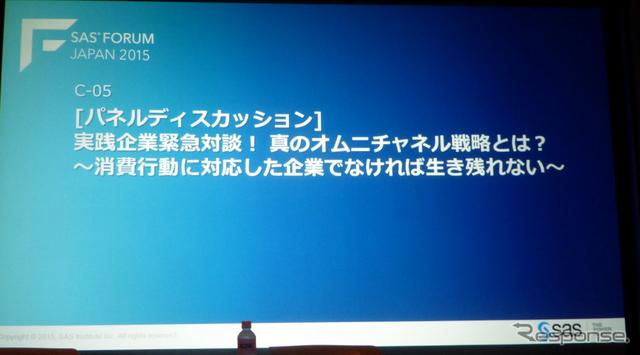 4月17日、グランドハイアット東京にてSAS FORUM JAPAN2015が開催《撮影 北原梨津子》