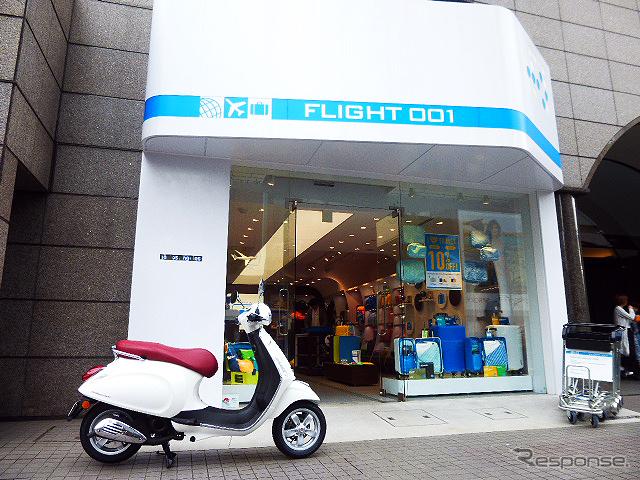 ニューヨーク発祥のトラベルグッズショップ、FLIGHT001 原宿店(渋谷区神宮前6-17-11)とコラボレーションしたベスパ『プリマベーラ 50』《撮影 大野雅人(Gazin Airlines)》