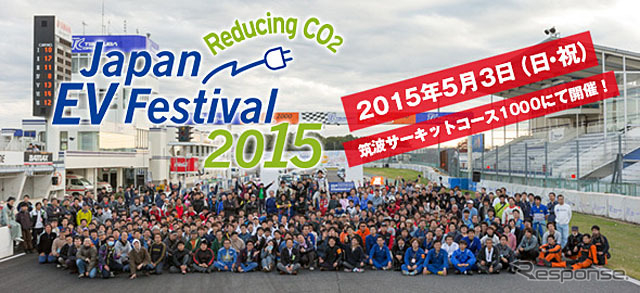 日本EVフェスティバル
