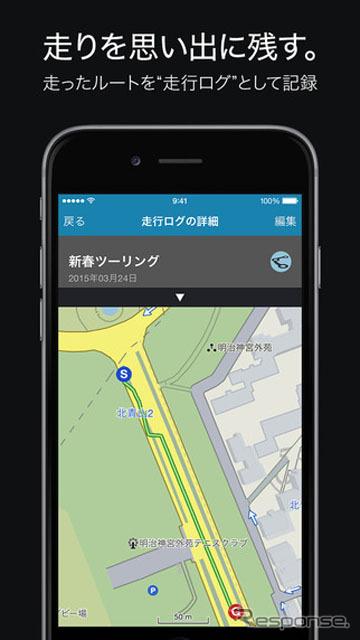 ツーリングサポーター iOS版