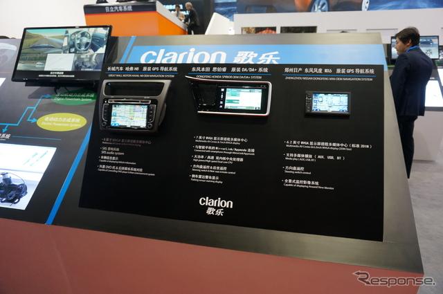 クラリオンブース(上海モーターショー15)《撮影 関航介》