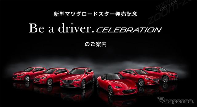 【マツダ ロードスター 新型】発売記念イベント、都内で開催…5月6日まで参加申込受付中
