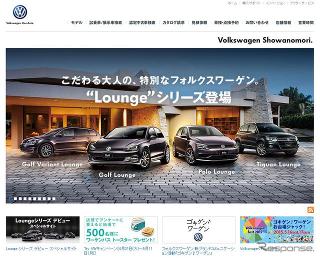 フォルクスワーゲン昭和の森(Webサイト)