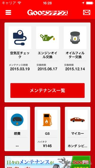 プロト、無料で愛車管理ができるアプリ「Gooメンテナンス」のiOS版をリリース