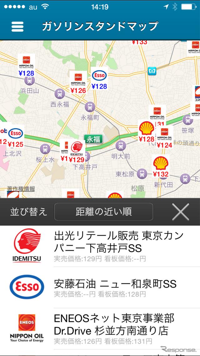 e燃費アプリ Ver.3(iOS版)ガソリンスタンドマップ