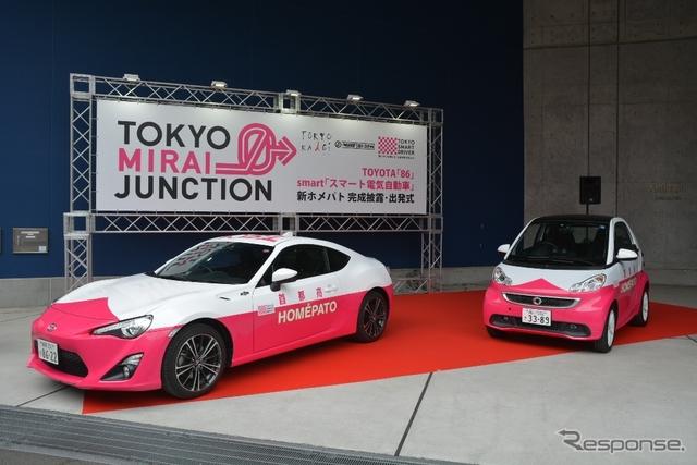 3代目『ホメパト』、トヨタ 86 & スマートEVがデビュー…TOKYO MIRAI JUNCTION(5月5日)《撮影 鈴木ケンイチ》