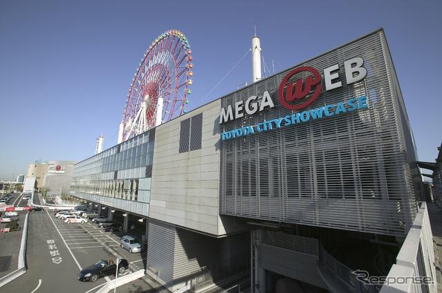 MEGA WEB(メガウェブ)