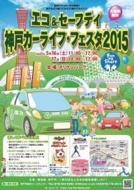住友三井オートサービス、神戸カーライフ・フェスタに出展…セグウェイ試乗会など