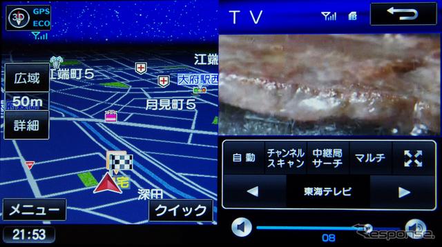 画面を2分割してナビとテレビを同時に見ることができる。テレビの音声を流してナビの全画面表示も可能だ。《撮影 山田正昭》