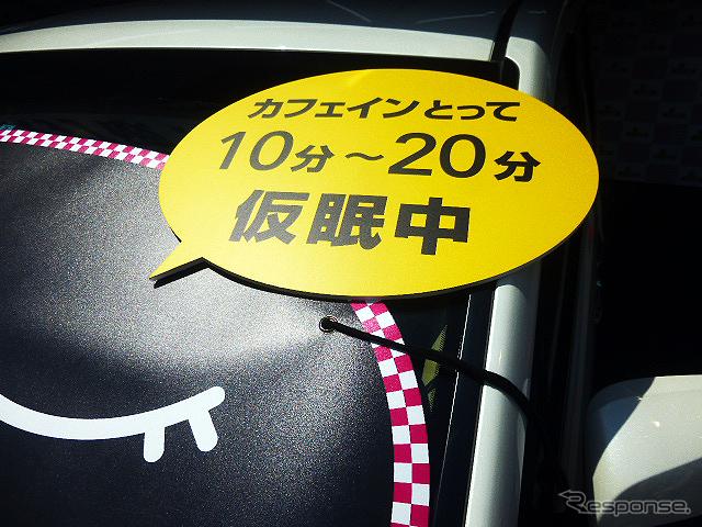 5月5日、首都高・大黒パーキングエリア(横浜市)で行なわれた社会実験イベント「カフェイン+短時間(10〜20分)仮眠で、居眠り事故打破!」《撮影 大野雅人(Gazin Airlines)》