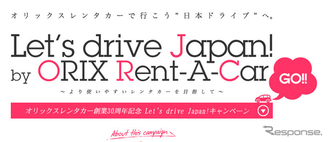 Let's drive Japan!キャンペーン