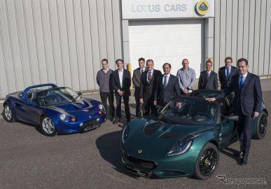 英ロータス、小型プラットホーム車が累計生産4万台…世界基準の軽量さ