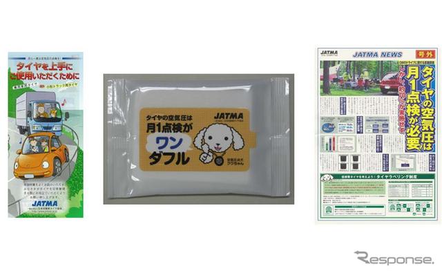 日本自動車タイヤ協会のプレゼント品