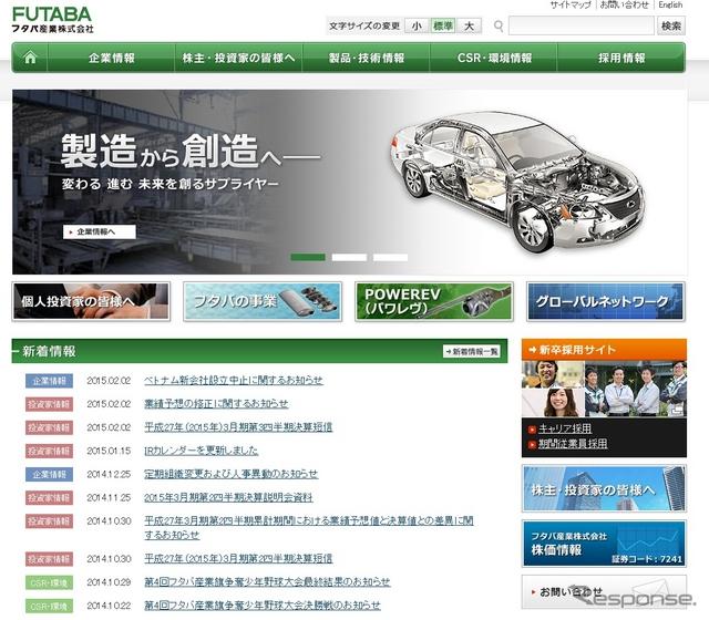 フタバ産業(ウェブサイト)