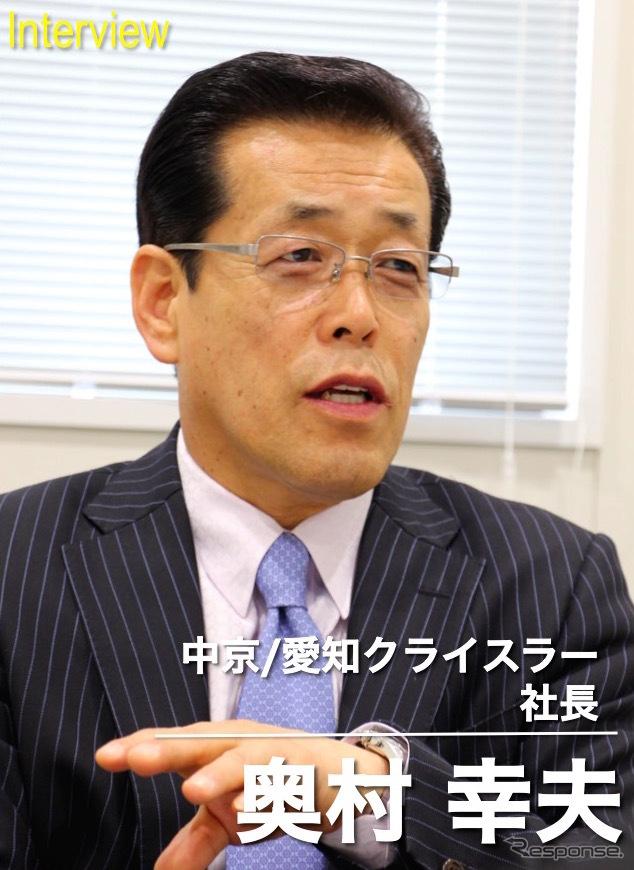 中京クライスラー/愛知クライスラー代表取締役社長の奥村幸夫氏《撮影 吉田瑶子》