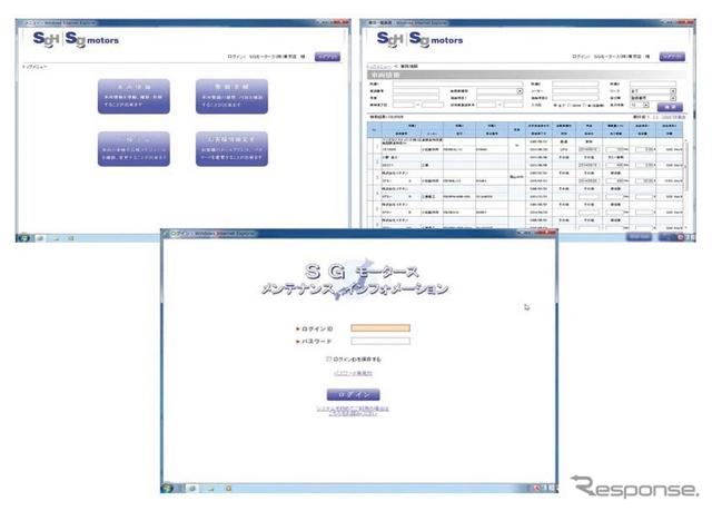 「SGモータースメンテナンスインフォメーション」画面イメージ