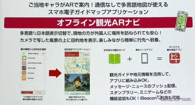 【スマートフォン&モバイルEXPO15 】70インチ4Kディスプレイで地図案内…インクリメントP