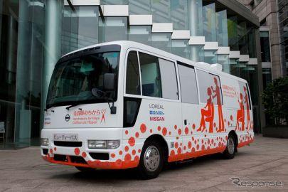 日産本社ギャラリー、復興支援で活躍した移動式美容室「ビューティーバス」を特別展示