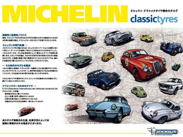 クラシックカー用タイヤのWEBカタログ出典:MICHELIN