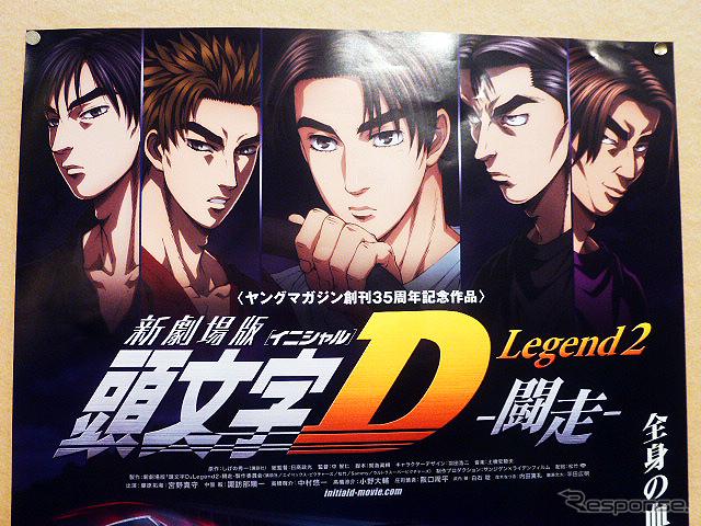 『新劇場版「頭文字D」Legend2-闘走-』(3部作第2弾)にあわせたトークショー(東京、5月20日)《撮影 大野雅人(Gazin Airlines)》