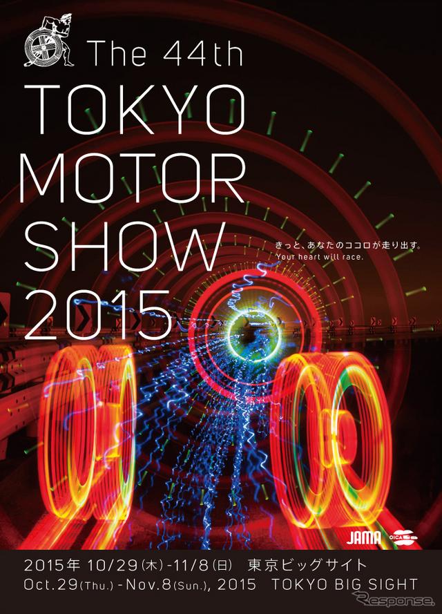 東京モーターショー2015のポスター