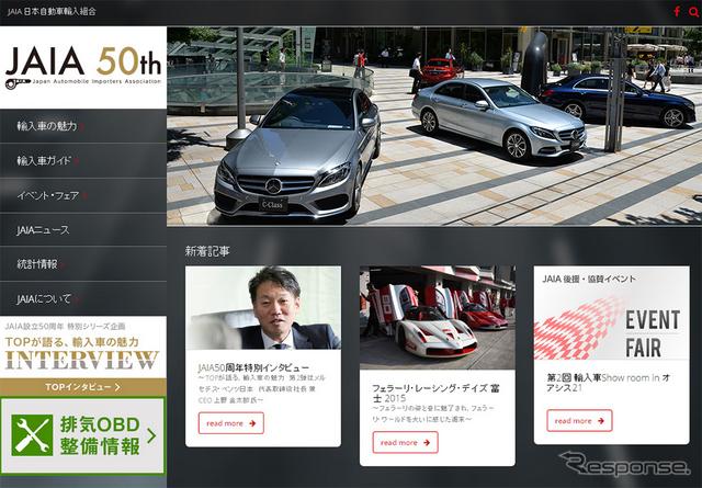 日本自動車輸入組合(JAIA)の公式サイト